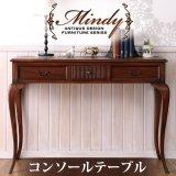 本格アンティークデザイン家具シリーズ【Mindy】ミンディ:コンソールテーブル(デスク)
