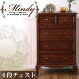 本格アンティークデザイン家具シリーズ【Mindy】ミンディ:4段チェスト