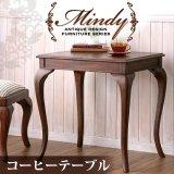 本格アンティークデザイン家具シリーズ【Mindy】ミンディ:コーヒーテーブル