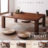 天然木ウォールナット材 和モダンこたつテーブル【STRIGHT】
