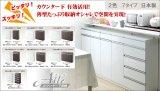 選べる7タイプ薄型たっぷりキッチン収納 【Aile】エール