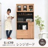 おしゃれな北欧キッチン収納家具シリーズ【Sucre】幅90 レンジボード