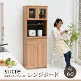 おしゃれな北欧キッチン収納家具シリーズ【Sucre】幅60 レンジボード