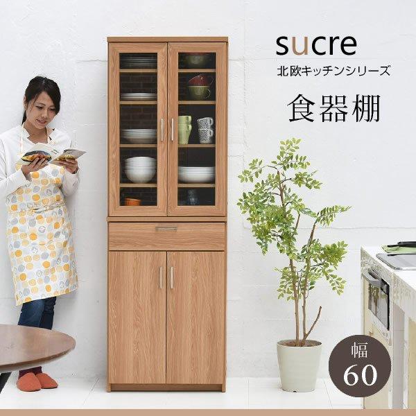 画像1: おしゃれな北欧キッチン収納家具シリーズ【Sucre】食器棚