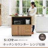 おしゃれな北欧キッチン収納家具シリーズ【Sucre】幅90 キッチンカウンター レンジ収納
