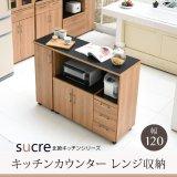 おしゃれな北欧キッチン収納家具シリーズ【Sucre】幅120 キッチンカウンター レンジ収納