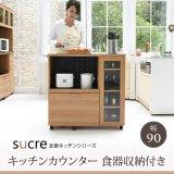 おしゃれな北欧キッチン収納家具シリーズ【Sucre】幅90 キッチンカウンター 収納庫付き