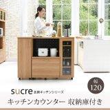 おしゃれな北欧キッチン収納家具シリーズ【Sucre】幅120 キッチンカウンター 収納庫付き