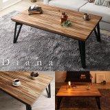 天然木仕様北欧ランダムデザインこたつテーブル【Diana】