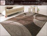 モダンラグ【Bijal】ビジャル