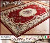 イタリア製ジャガード織りクラシックデザインラグ 【Gragioso Rosa】グラジオーソ ローザ