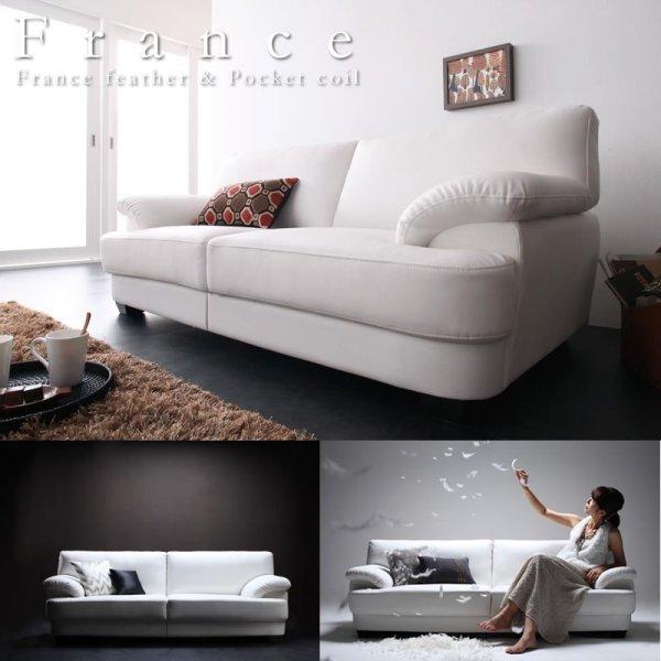 画像1: フランス産フェザー使用 モダンデザインソファー 160cm