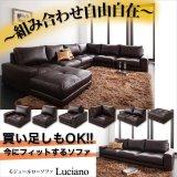 レザー仕様:フロアコーナーソファー:ルチアーノ。単品購入可能!
