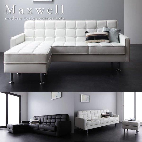 画像1: コーナーカウチソファー【MAXWELL】マクスウェル