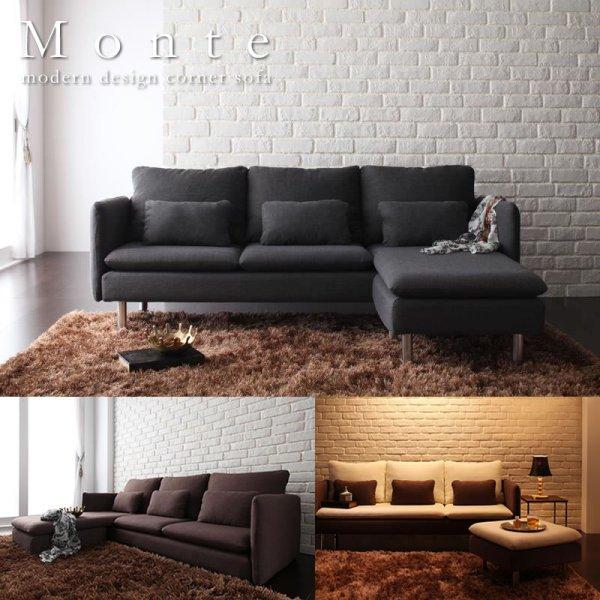 画像1: お部屋のグレードをアップ!モダンデザインコーナーカウチソファ【Monte】モンテ