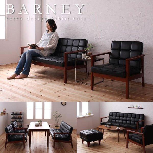 画像1: 木肘レトロソファー【BARNEY】バーニー 1人掛け/2人掛け/3人掛け/オットマン