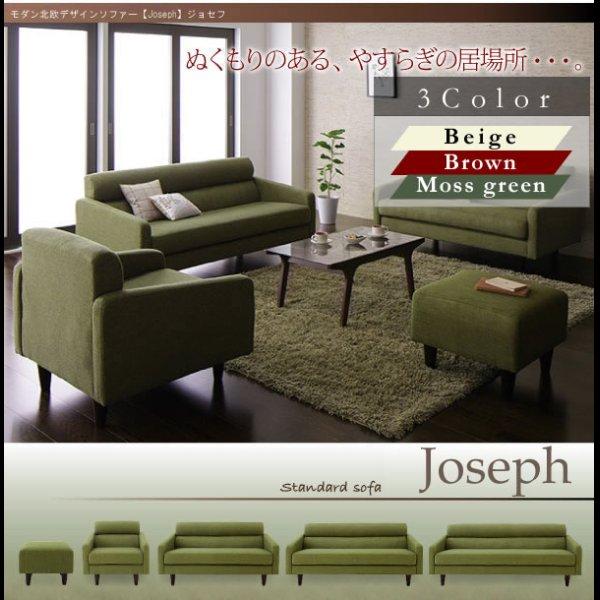 画像1: モダン北欧デザインソファー 【Joseph】ジョセフ 幅75cmから幅180cm