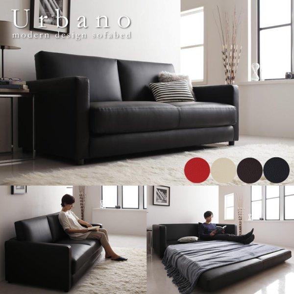 画像1: モダンデザインソファベッド【Urbano】ウルバーノ