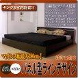 画像1: 日本製連結ベッド モダンデザインパネル シルバーラインベッド 284 キング (1)