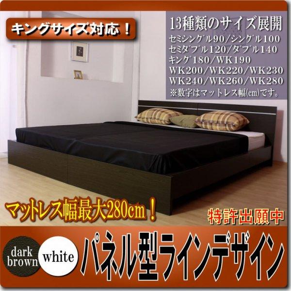 画像1: 日本製連結ベッド モダンデザインパネル シルバーラインベッド 284 キング
