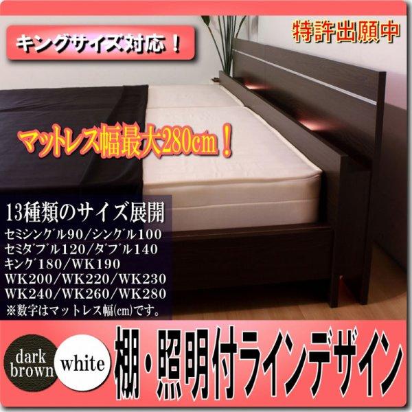 画像1: 日本製連結ベッド シンプル棚・間接照明付シルバーラインベッド 285 キング