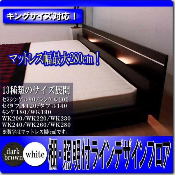 画像1: 国産連結ベッド シンプル棚・間接照明付シルバーラインフロアベッド 287 シングル