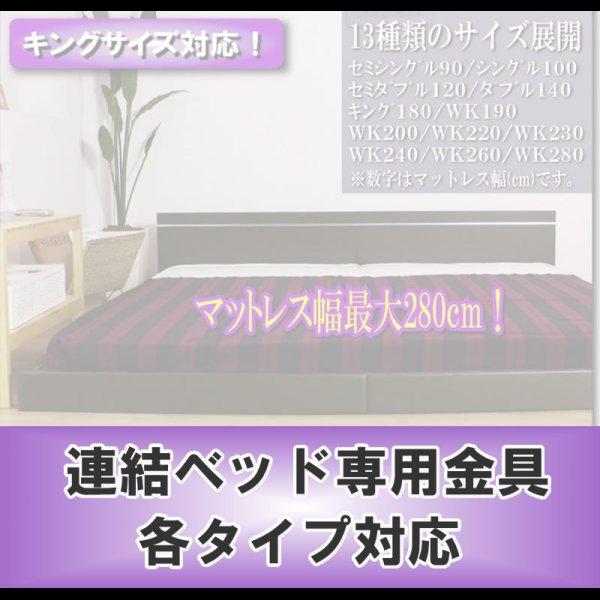 画像1: 連結ベッド用金具