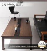 アーバンモダンデザインこたつテーブル【GWILT】グウィルト 5サイズ