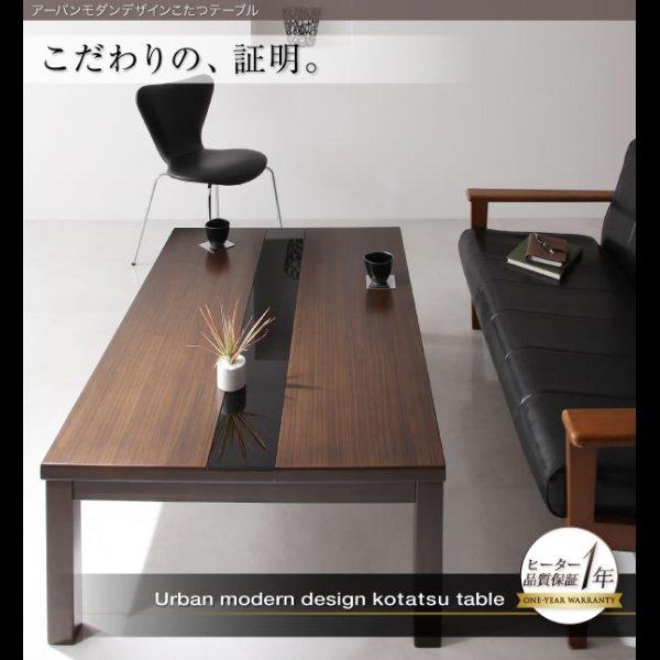 画像1: アーバンモダンデザインこたつテーブル【GWILT】グウィルト 5サイズ