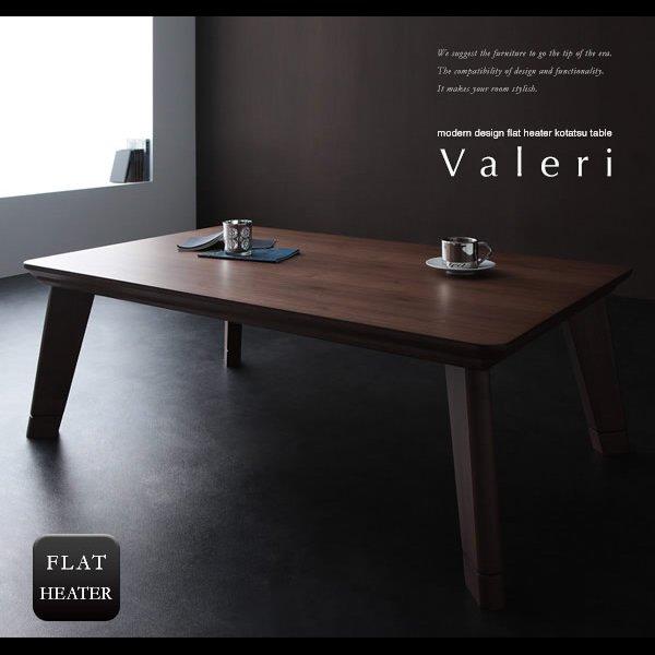画像1: モダンデザインフラットヒーターこたつテーブル【Valeri】ヴァレーリ