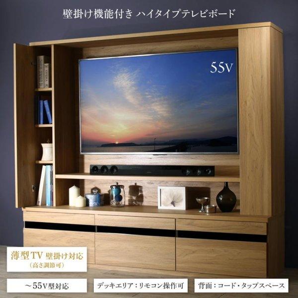 画像1: 高級感のある壁掛け機能付きハイタイプTVボード