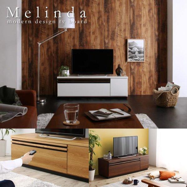 画像1: 日本製・高品質・完成品・テレビボード【Melinda】メリンダ 120cm