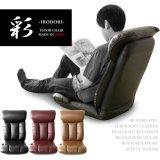 ボリューム満点!日本製スーパーソフトレザー座椅子【彩】いろどり