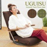 立ち上がりが楽!回転式ポンプ肘付きリクライニングサイズ【UGUISU】うぐいす
