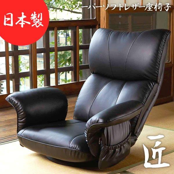画像1: ボリューム抜群!肘付き日本製スーパーソフトレザー回転式座椅子【匠】たくみ