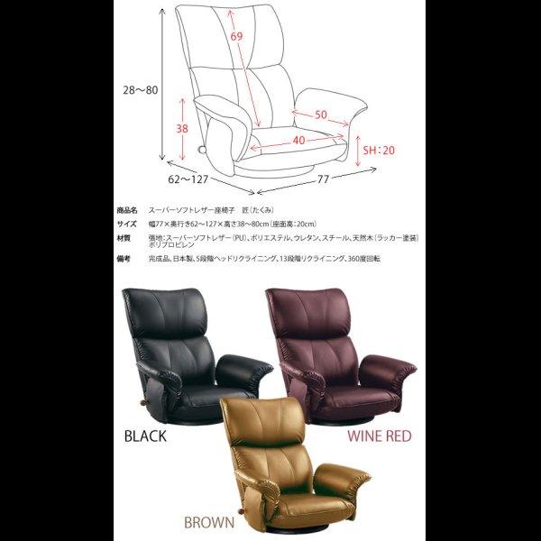 画像3: ボリューム抜群!肘付き日本製スーパーソフトレザー回転式座椅子【匠】たくみ
