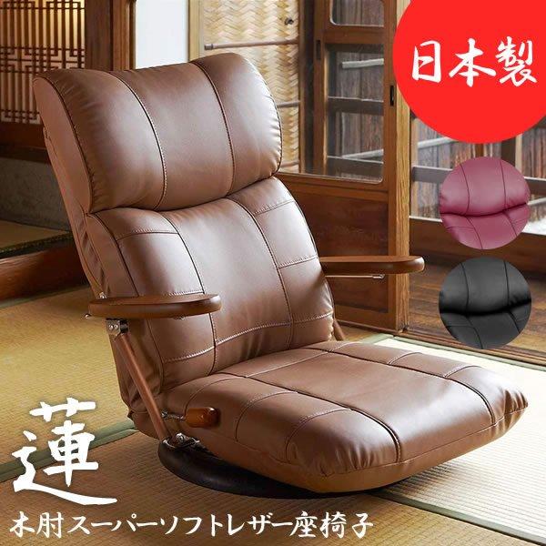 画像1: ハイバック仕様!木肘付き日本製スーパーソフトレザー回転式座椅子【蓮】れん