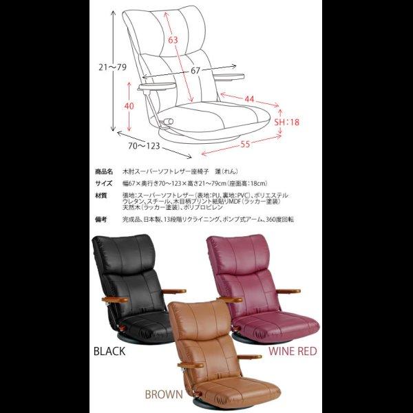 画像3: ハイバック仕様!木肘付き日本製スーパーソフトレザー回転式座椅子【蓮】れん