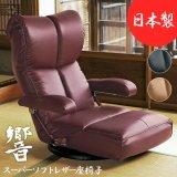 スーパーソフトレザー仕様日本製イバック座椅子【響】ひびき