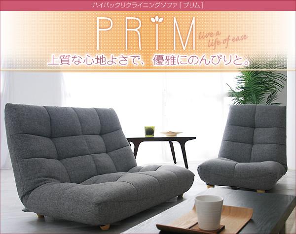 ハイバックリクライニングローソファー PRIM(プリム)