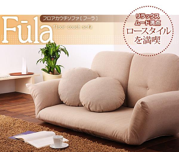 ローカウチソファー【Fula】フーラ特集