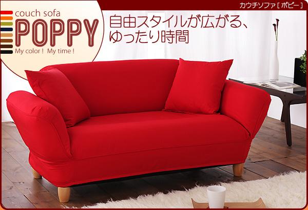 カウチソファー【Poppy】ポピー特集