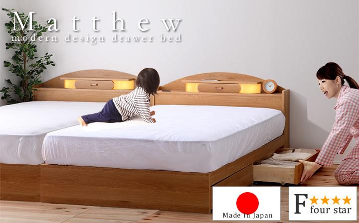 引き出しの深さが選べる!棚・照明付き収納ベッドのイメージ画像