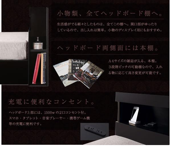 モダンライト・コンセント付き収納ベッド【Acacia】アケーシアの激安通販