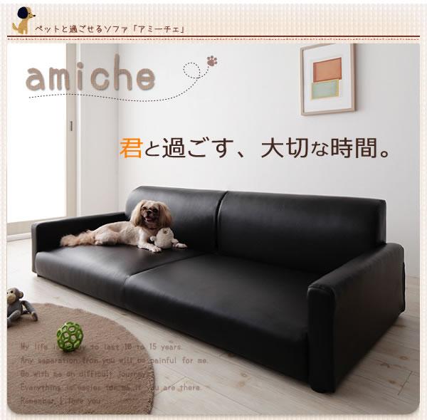 激安ローソファ―【amiche】アミーチェ 2人掛け/3人掛け 激安通販