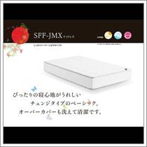 アスリープ【ASLEEP】ベッドマットレスSFF-JMX