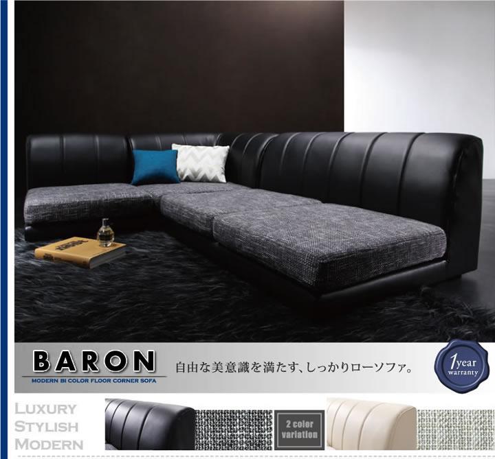 モダンフロアコーナーソファー【BARON】バロン 激安通販