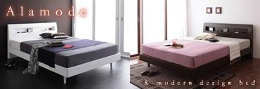 モダンデザインベッド【Alamode】アラモード