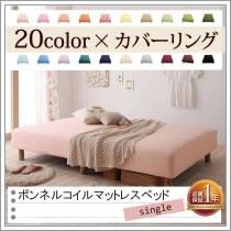 20色カバーリングヘッドレスボンネルコイルマットレスベッド