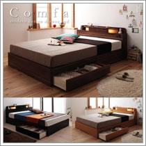 照明付き収納ベッド【Comfa】コンファ